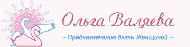 Ольга Валяева