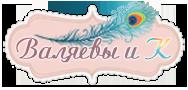 Предназначение быть Женщиной ~ Ольга и Алексей Валяевы
