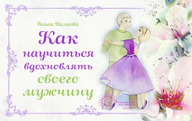 Как научиться вдохновлять своего мужчину - Валяева Ольга