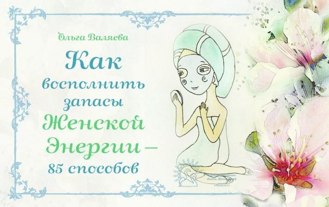 энергия женщины - 85 способов увеличения энергии Женщины - Валяева Ольга