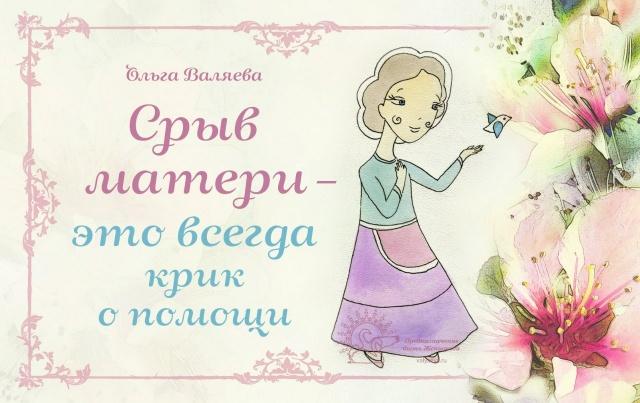 http://www.valyaeva.ru/wp-content/uploads/2015/04/%D1%81%D1%80%D1%8B%D0%B2.jpg