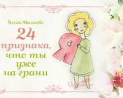 24 признака, что ты уже на грани